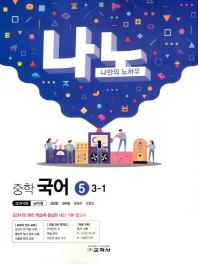 나노 중학 국어 5(3-1)(교과서편 남미영)(2019)