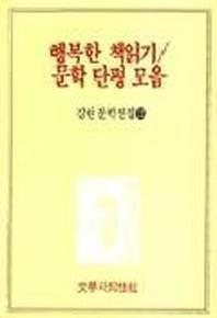 행복한 책읽기/문학 단편 모음(김현문학전집 15)