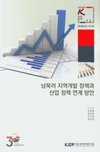 남북러 지역개발 정책과 산업 정책 연계 방안