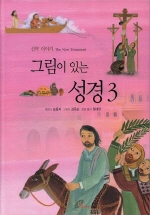 그림이 있는 성경 3(신약 이야기)