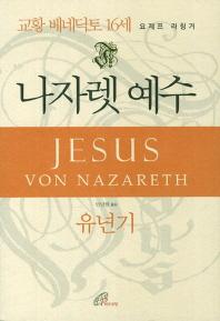 나자렛 예수: 유년기