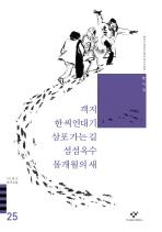 객지 한씨연대기 삼포가는 길 섬섬옥수 몰개월의 새(20세기 한국소설 25)