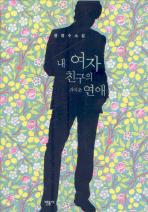 윤영수 소설 세트