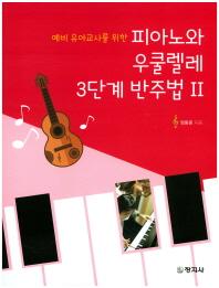 예비 유아교사를 위한 피아노와 우쿨렐레 3단계 반주법. 2