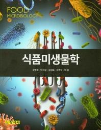 식품미생물학