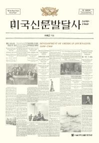 미국신문발달사: 1690-1960