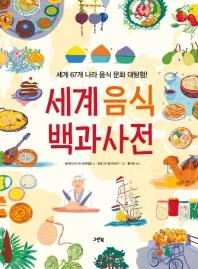 세계 음식 백과사전