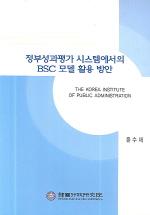 정부성과평가 시스템에서의 BSC 모델 활용 방안