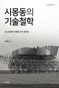 시몽동의 기술철학