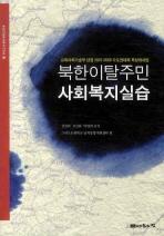 북한이탈주민 사회복지실습