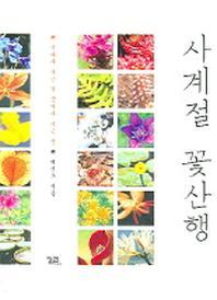 사계절 꽃산행