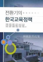 전환기의 한국교육정책