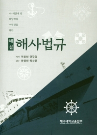 수 해양계 및 해양경찰 수험생을 위한 해사법규(해설)