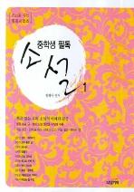 중학생 필독 소설. 1