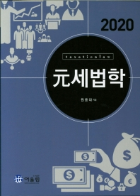 원세법학(2020)