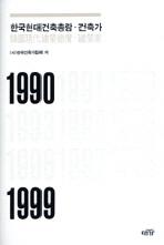 한국현대건축총람: 건축가(1990-1999)