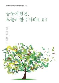 공동자원론, 오늘의 한국사회를 묻다