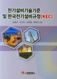 전기설비기술기준 및 한국전기설비규정(KEC)