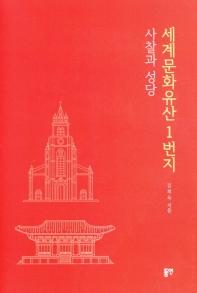 세계문화유산1번지 사찰과 성당