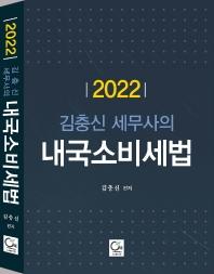 김충신 세무사의 내국소비세법(2022)