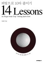 퍼팅으로 10타 줄이기(14 LESSONS)