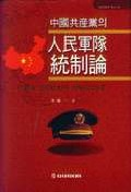 중국공산당의 인민군대 통제론