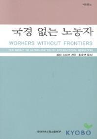 국경없는 노동자