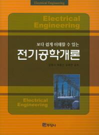 보다 쉽게 이해할 수 있는 전기공학개론