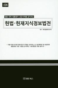 헌법 헌재지식정보법전