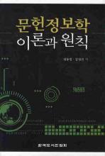 문헌정보학 이론과 원칙