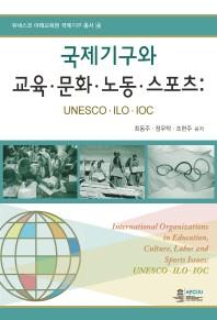 국제기구와 교육 문화 노동 스포츠