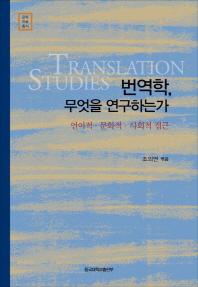 번역학 무엇을 연구하는가