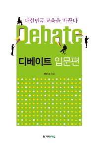 대한민국 교육을 바꾼다: 디베이트 입문편