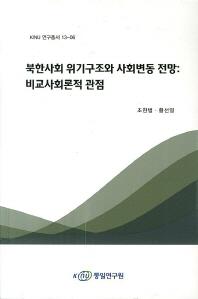 북한사회 위기구조와 사회변동 전망: 비교사회론적 관점
