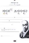 정인보의 조선사연구