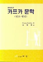 독한대역 카프카 문학
