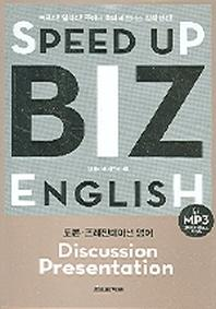 비즈 잉글리쉬(SPEED UP BIZ ENGLISH)(토론,프레젠테이션 영어)