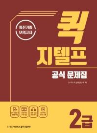 퀵 지텔프 G-TELP 공식 문제집 2급