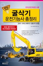굴삭기 운전기능사 총정리(로더 모터그레이더 불도저 포함)(2010)