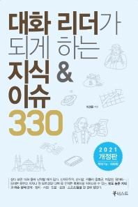 대화 리더가 되게 하는 지식& 이슈 330(2021)