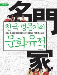 한국 명문가의 문화유적: 지방권