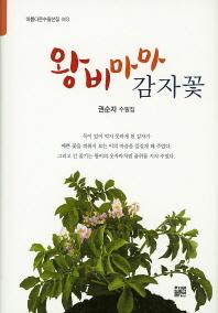 왕비마마 감자꽃