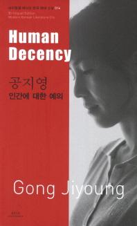 공지영: 인간에 대한 예의(Human Decency)