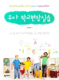 유아학교현장실습