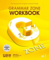 G-ZONE(지존) Grammar Zone(그래머존) Workbook 입문편