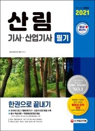 산림기사·산업기사 필기 한권으로 끝내기(2021)