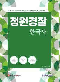 청원경찰 한국사(2021)