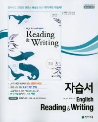 고등 독해와 작문 자습서(English Reading&Writing)