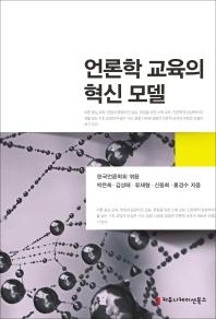 언론학 교육의 혁신 모델