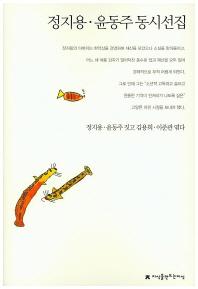 정지용 윤동주 동시선집